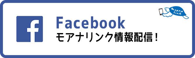 Facebookにて、モアナリンクの情報満載!