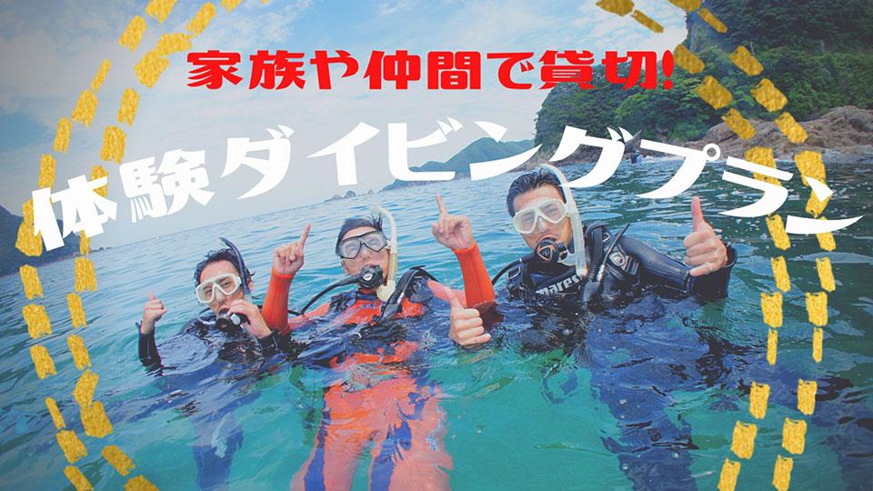 モアナリンクの貸切ダイビング