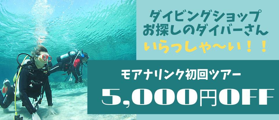 モアナリンク初ツアー特典!
